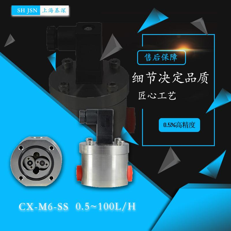 CX-M2-AL墨水微小椭圆齿轮流量计可定制温度高达200C