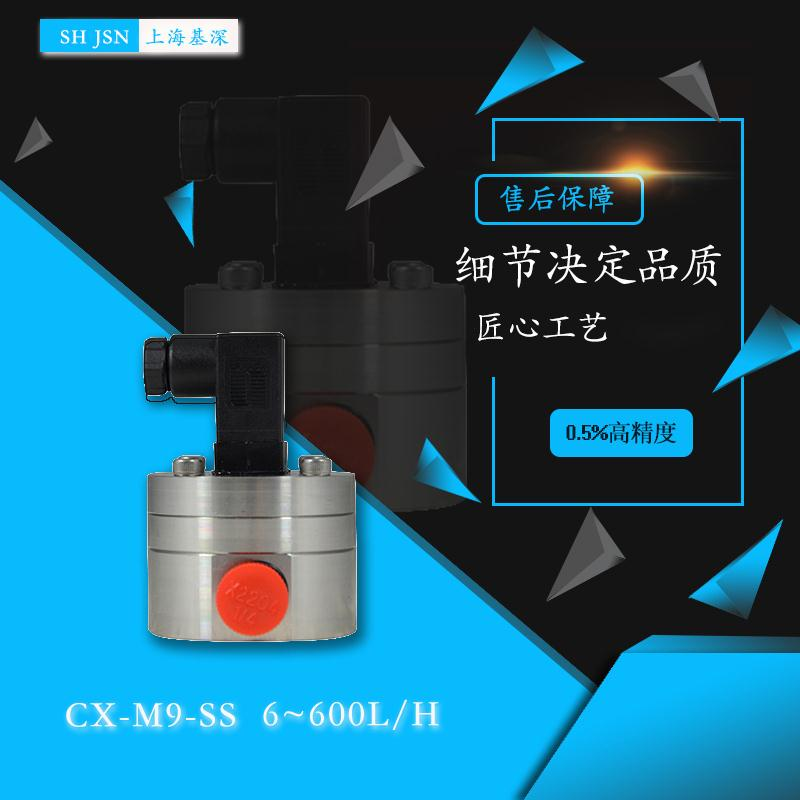 CX-M2-AL密封胶微小椭圆齿轮流量计拥有自主知识产权