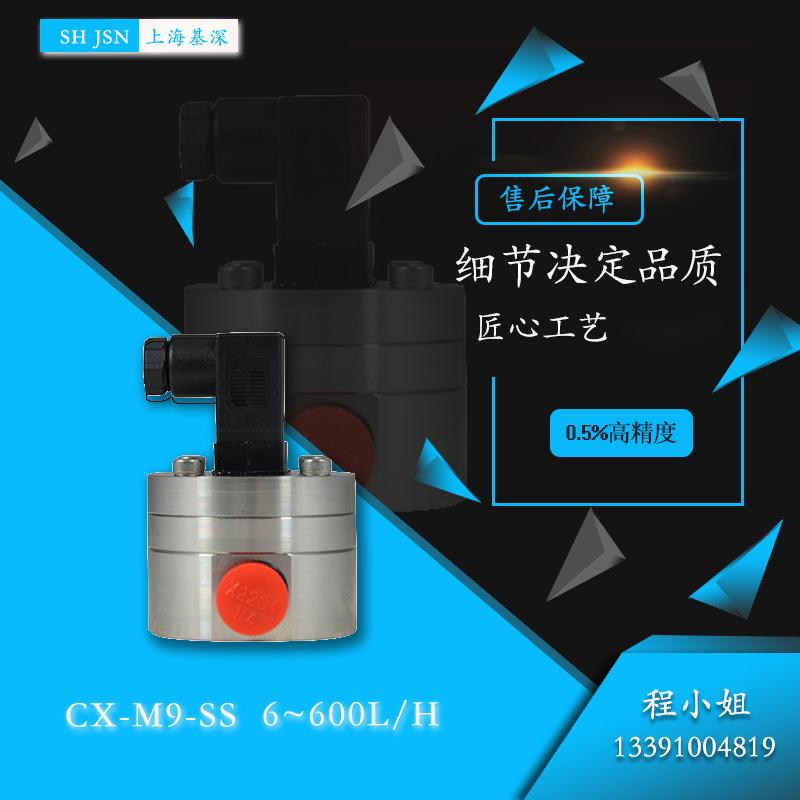 CX-M9-SS腔腊微小椭圆齿轮流量计通过ISO9001认证