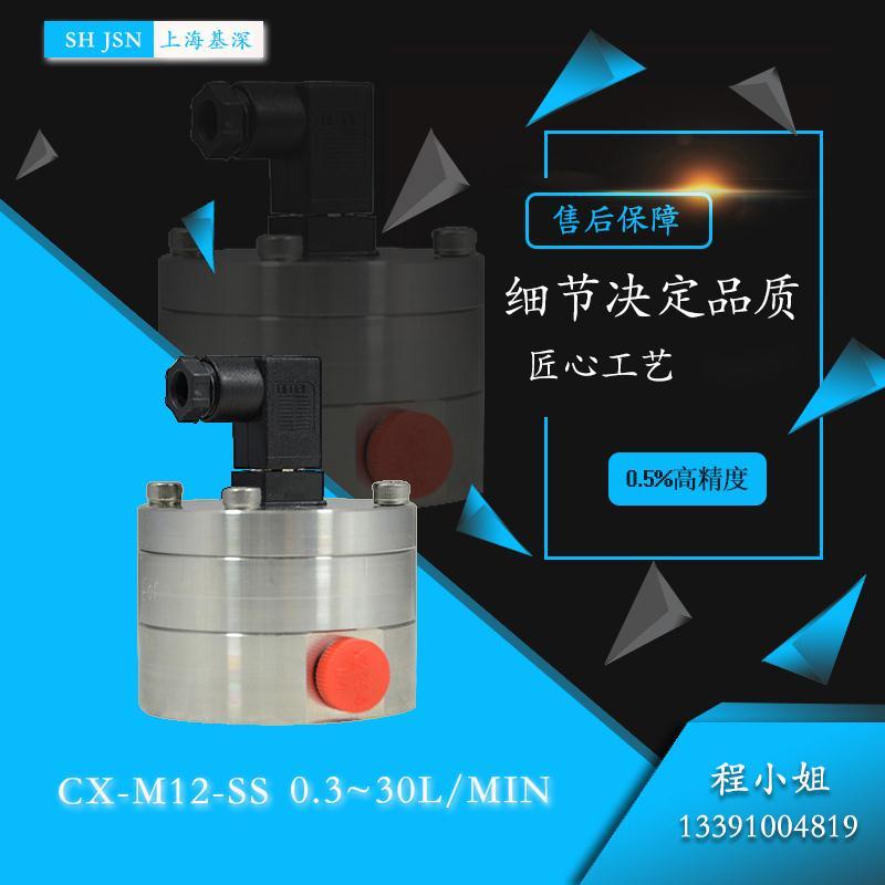 CX-M9-SS胶印油墨微小椭圆齿轮流量计承压1000Bar
