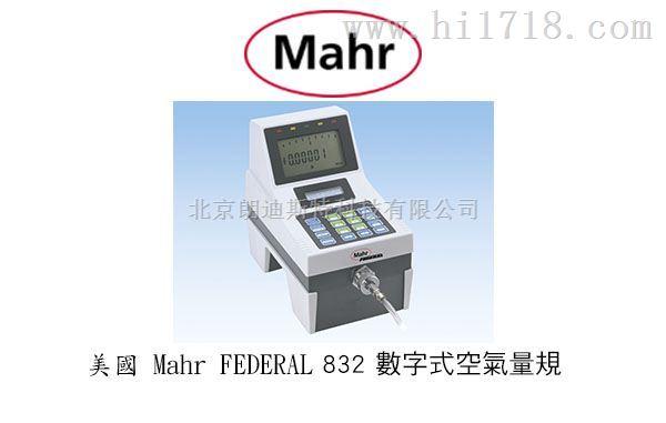美国Mahr Federal 832 数字式空气量规