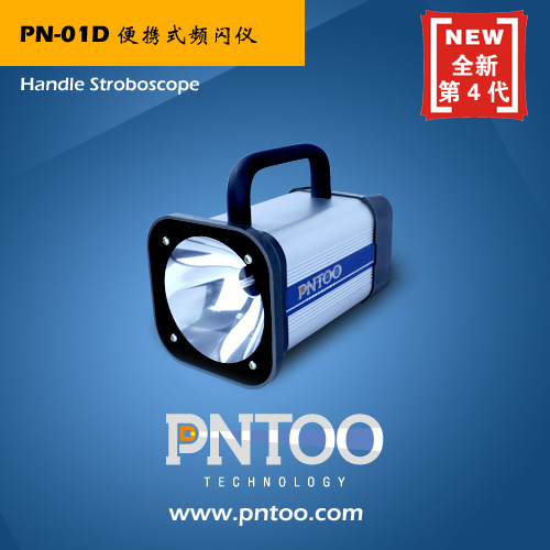 PN-01D手持式频闪仪.jpg