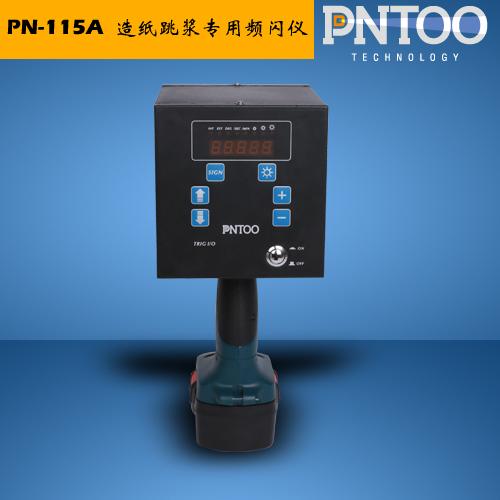 PN-115A-充电式.jpg