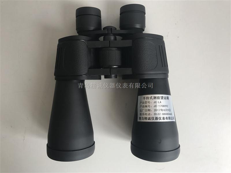 JC-LA型林格曼双筒望远镜