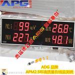 空气质量监测系统