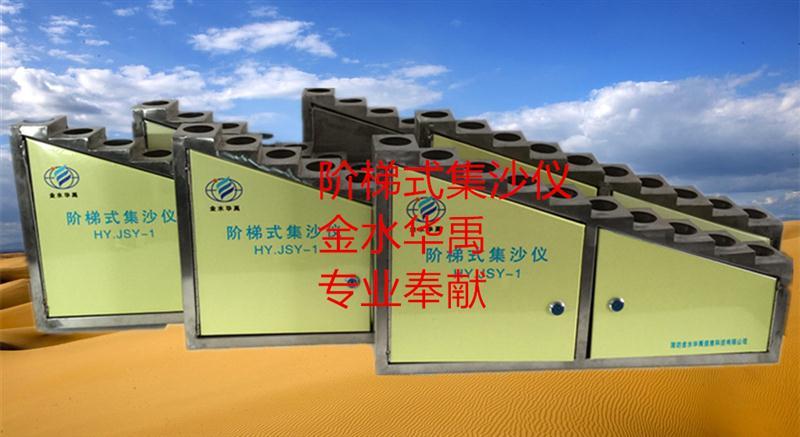 HY.JSY-B型阶梯式集沙仪