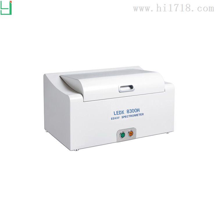 能量色散X荧光光谱仪LEDX8300H