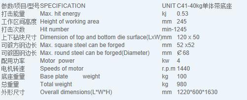 C41-40KG单体带底座空气锤技术参数.jpg