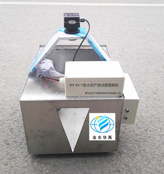 HY.XJ-1型小区产流过程观测仪