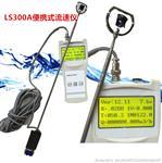 LS300-A型便携式流速测算仪