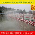 西安环境优化神器 杰欧围栏喷雾除尘设备生产厂家