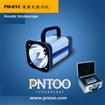 安徽PN-03C充电式频闪仪厂家价格