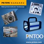 品拓PN-T09C山东纺织机械配套喷水织机频闪仪