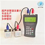 金水華禹TDS-100H超聲波流量計便攜式外夾