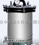 北京中西  YA1/HHT4-YX-280A型 不锈钢手提式压力蒸汽灭菌器  厂家直销