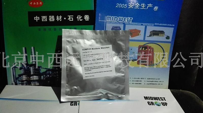 德國進口C7X572121型光氣試紙
