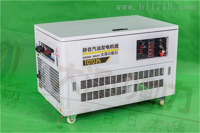 10kw静音汽油发电机风冷机组