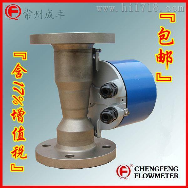 包邮包税金属管浮子流量计【常州成丰仪表】拥有五项专利技术