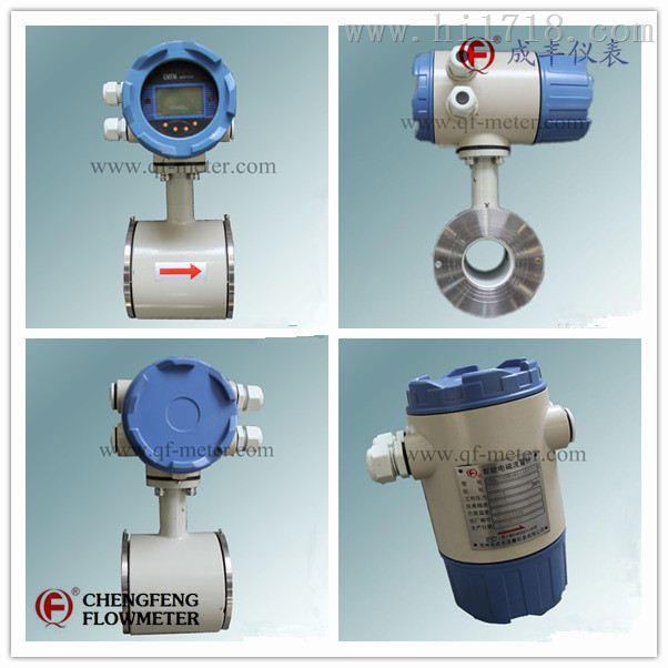 电磁流量计成丰仪表污水标定厂家直销品质优