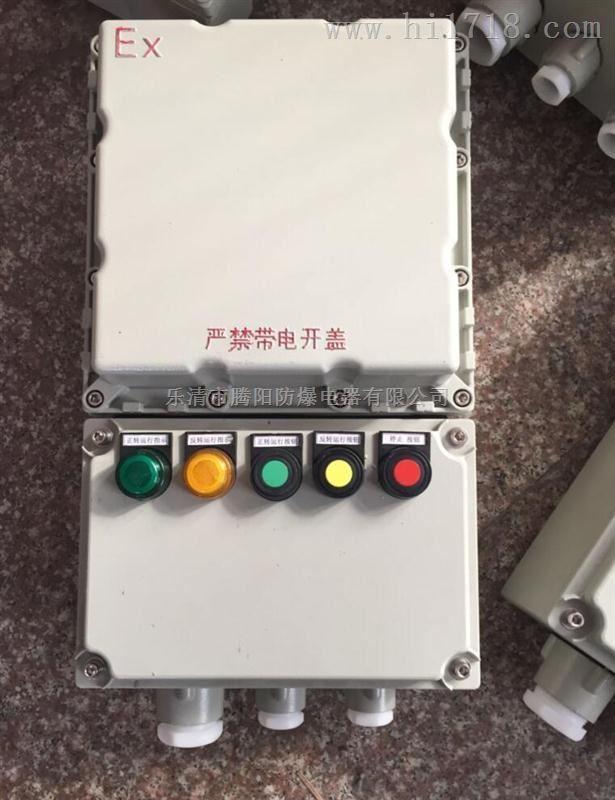 正反转电机开关防爆控制配电箱