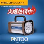 品拓PT-L01A上海彩印厂印刷产品质量检测LED频闪仪