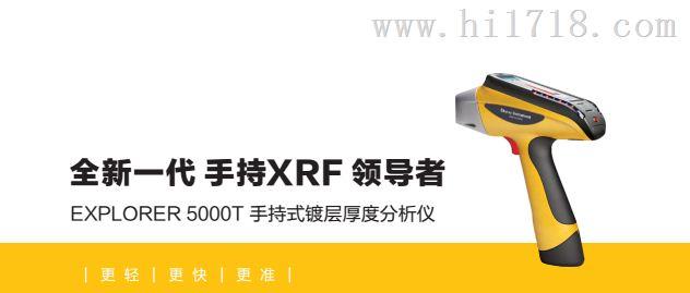 手持式X射线镀层测厚仪Explorer 5000T