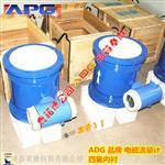天津ADC污水电磁流量计