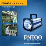 广东PN-06C纺织化纤专用频闪仪