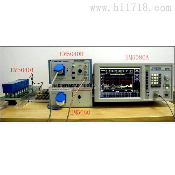 EMI传导干扰接收机EM5080系列