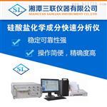 湘潭三联仪器---20年制造硅酸盐化学成分快速分析仪厂家