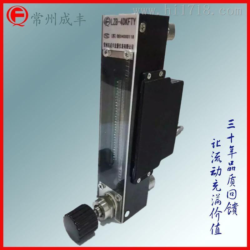 微小流量玻璃转子流量计成丰仪表远传输出