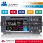 N9020B是德信号分析仪 现货租售