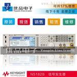 N5182B安捷伦原装信号发生器