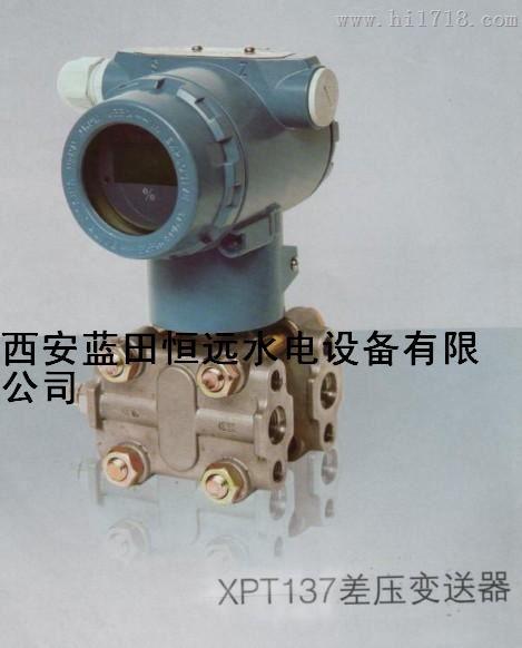上海供应LJZ-2智能差压流量监测仪