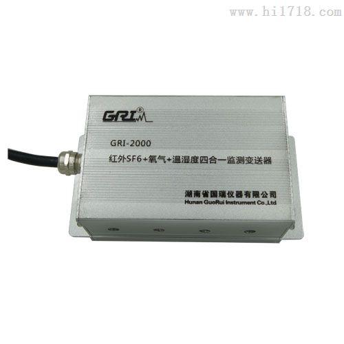 红外SF6+氧气+温湿度四合一传感器