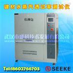 建材水蒸气透过率测试仪SK-STL103型盛科