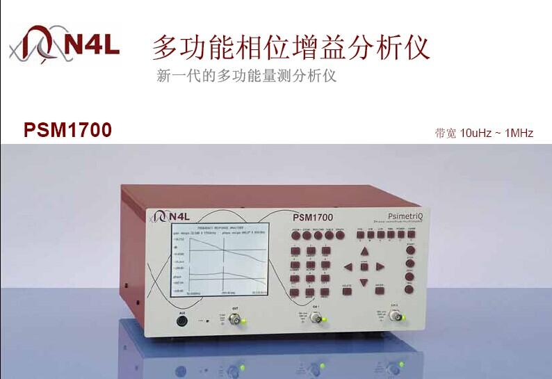 频率响应分析仪.jpg
