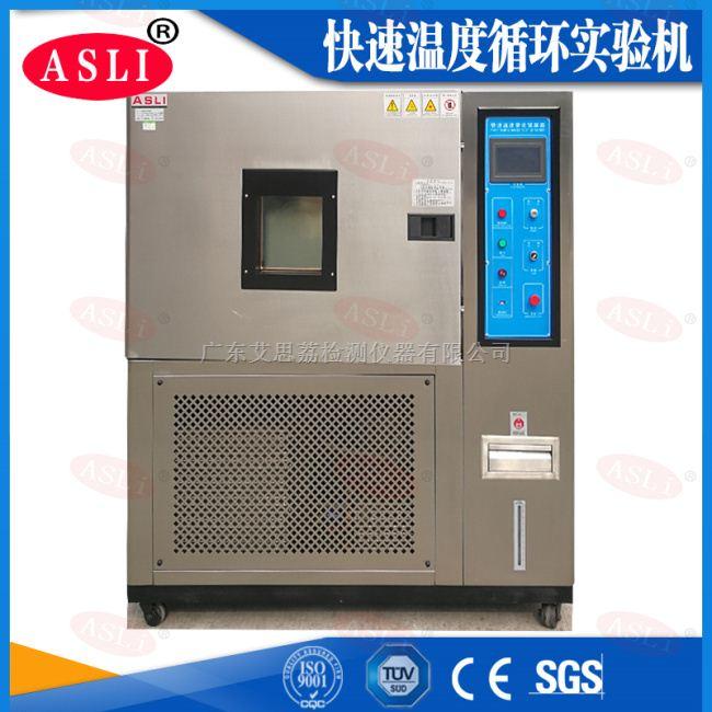 磁性材料快速温变试验箱