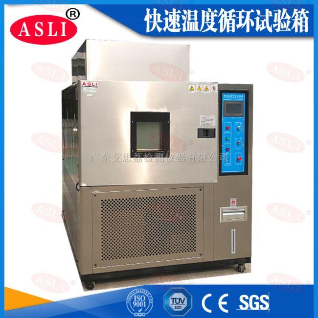 高低温快速升降温试验箱