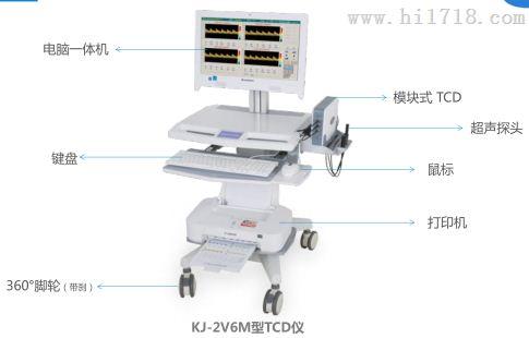KJ-2V6M多普勒血流分析仪