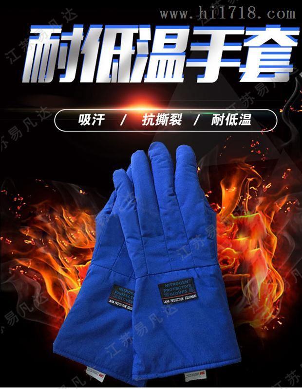 YFD-BW-05液氮LNG冷冰库防干冰保暖手套
