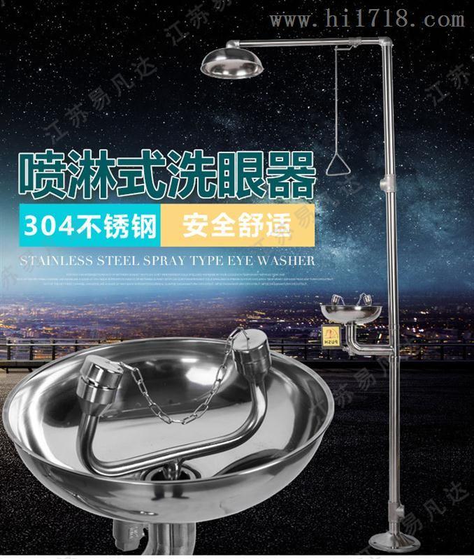 304不锈钢洗眼器 防爆立式紧急沐浴装置