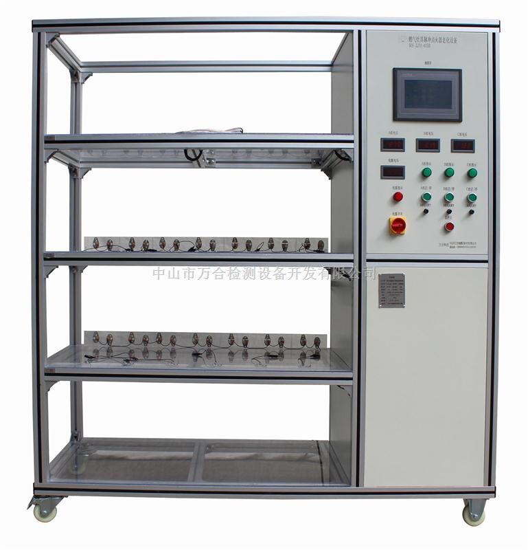 燃气灶具脉冲点火器老化检测设备WH-ZJ01-405B