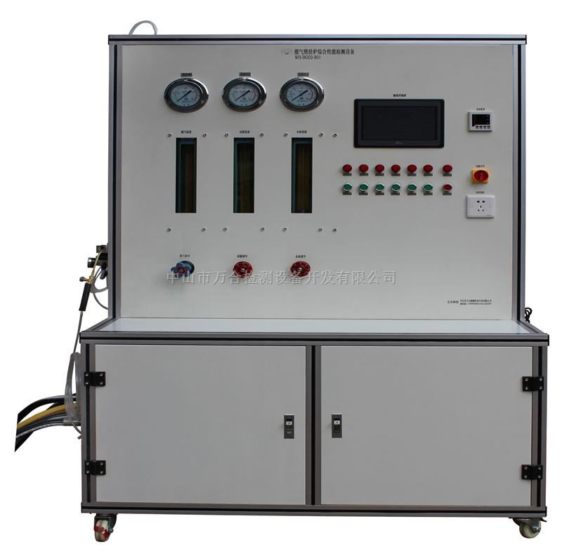 燃气采暖炉综合性能检测设备WH-CL02-801