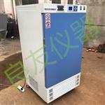 多功能二氧化碳光照培养箱COGZ-250