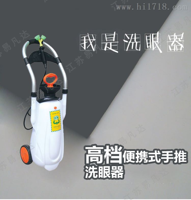 ABS工程塑料加压便携式推车洗眼器 无需安装