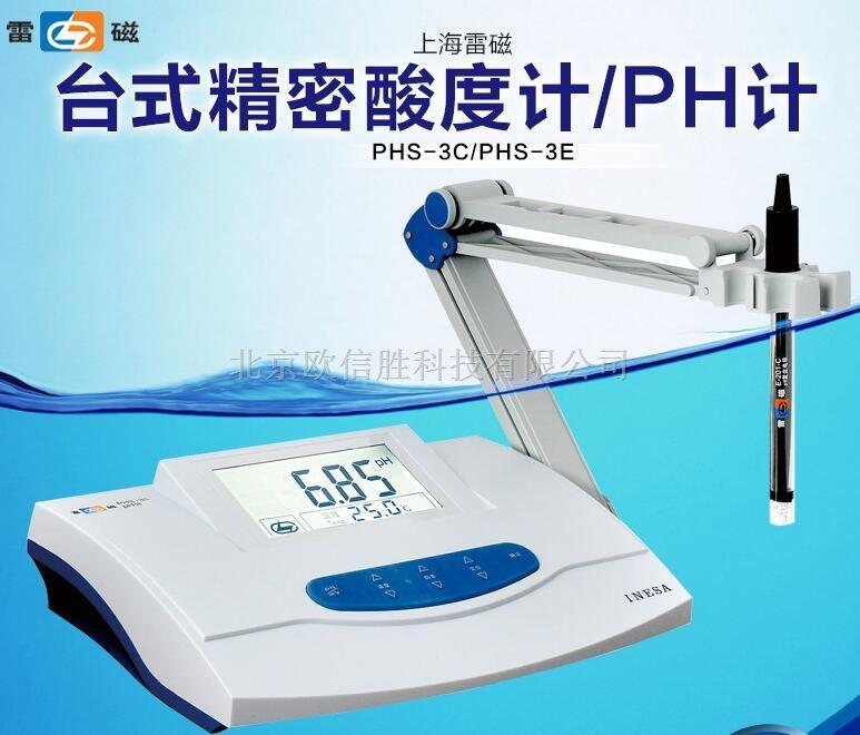 雷磁台式精密PH测定仪PHS-3C