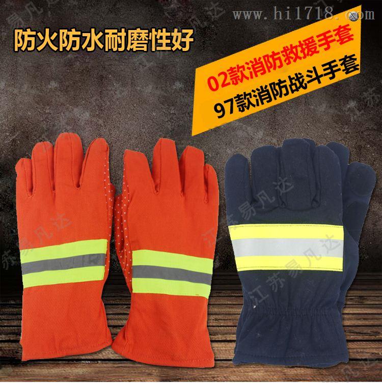 97款防火阻燃消防专用手套 防水耐磨