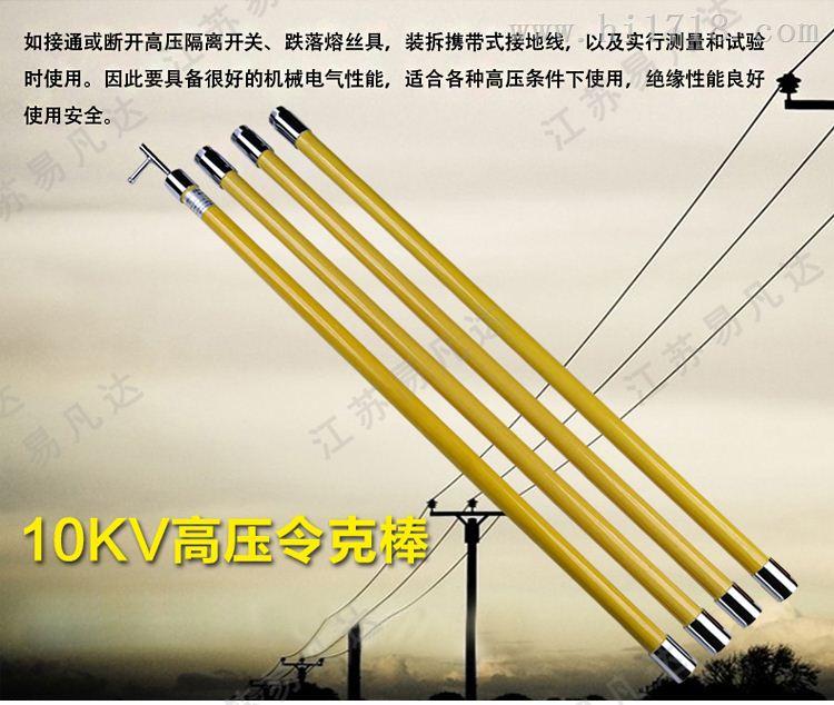 令克棒 加厚10-500KV高压拉闸杆绝缘操作杆 质量可靠