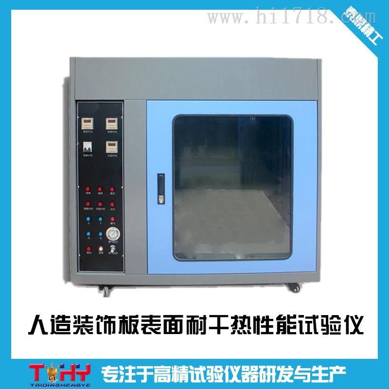 TDSB-GR1人造装饰板表面耐干热性能试验仪 泰鼎直销